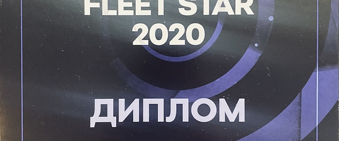 АвтоСпецЦентр ŠKODA – лауреат премии «ŠKODA FLEET STAR 2021»