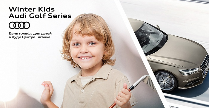 Зимний турнир Winter Kids Audi Golf Series
