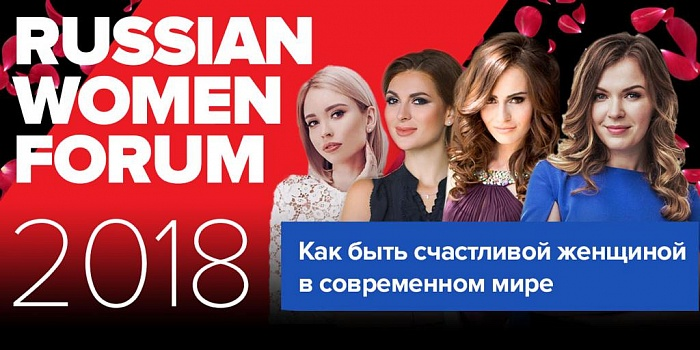 ГК «АвтоСпецЦентр» – партнер Russian Women Forum 2018